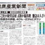 健康産業新聞1646_TOP01