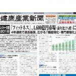 健康産業新聞1649号