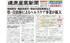 健康産業新聞1647_01a