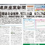健康産業新聞1648TOPb