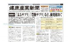 健康産業新聞165001c