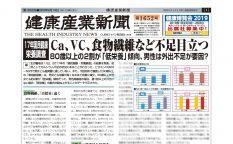 健康産業新聞165201b