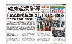 健康産業新聞165101b