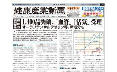 健康産業新聞165401b