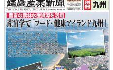 健康産業新聞1656号九州